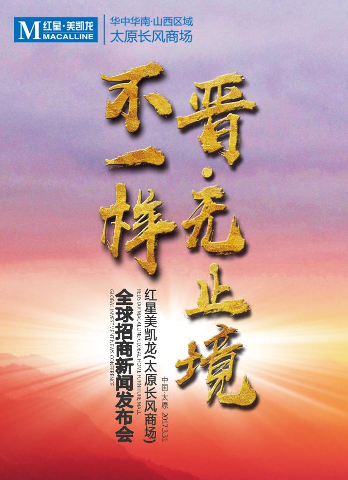 红星美凯龙太原长风商场全球招商发布会