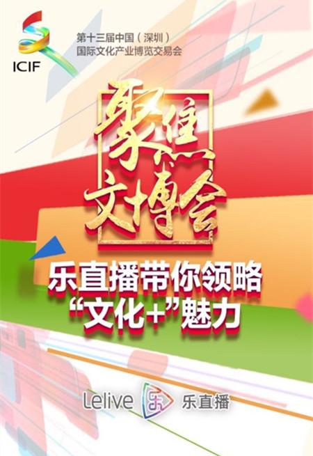 乐直播助力并同步直播2017深圳文博会