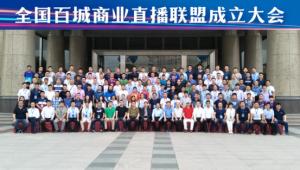 乐直播携手全国百城直播人齐聚太原暨中国商业直播联盟正式成立