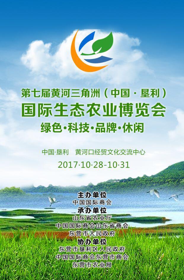 黄河三角洲农博会
