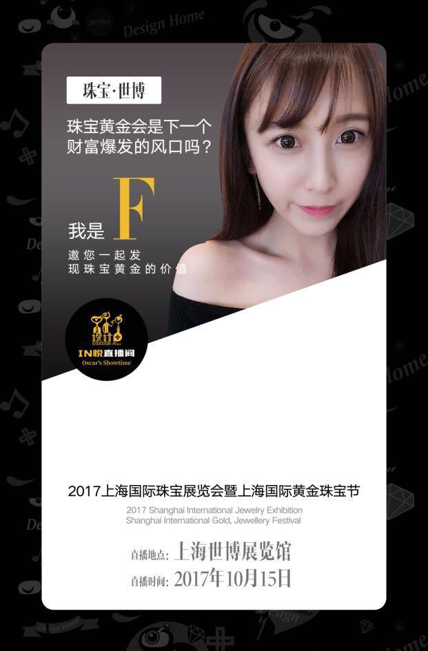 上海国际黄金珠宝节