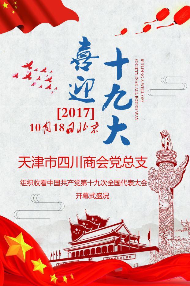 天津市四川商会