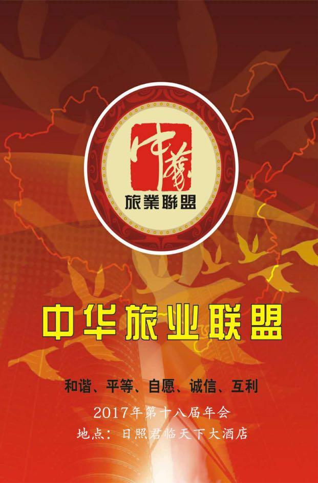 中华旅游联盟