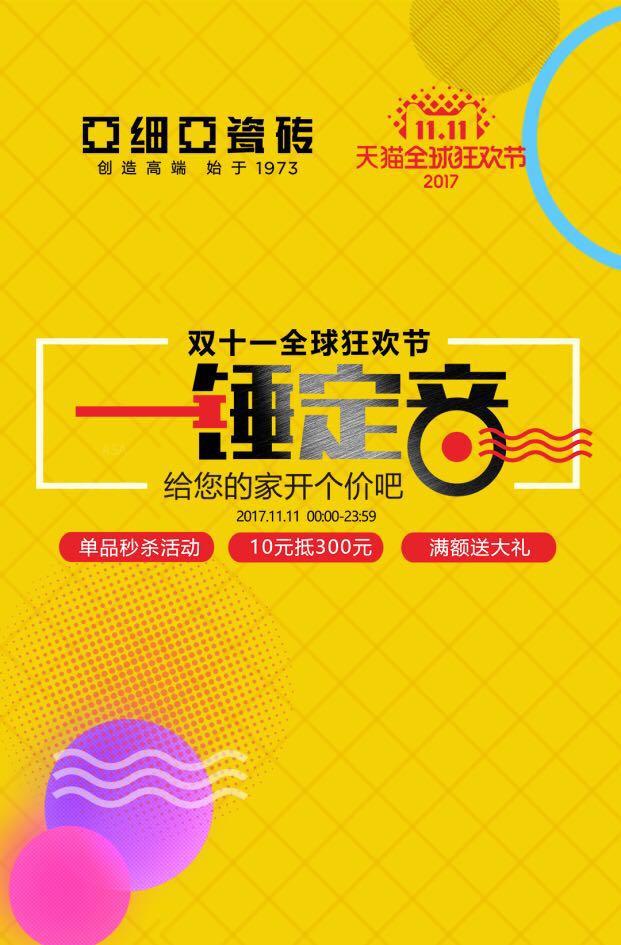 亚细亚瓷砖双11狂欢节