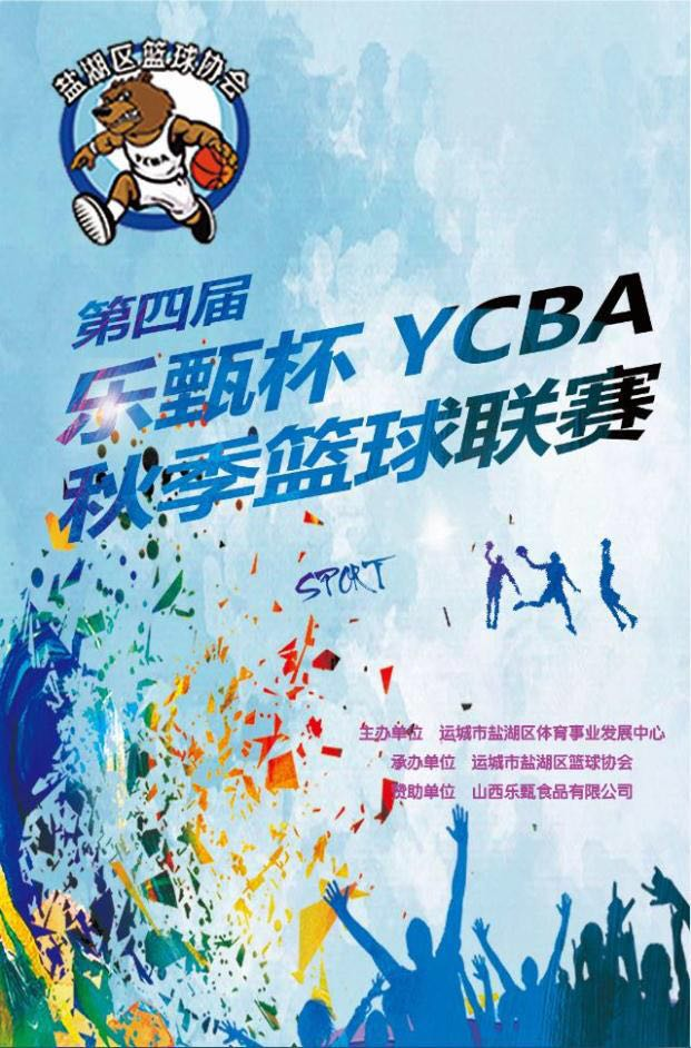 YCBA秋季篮球赛