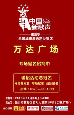 中国新歌声第三季新乡赛区