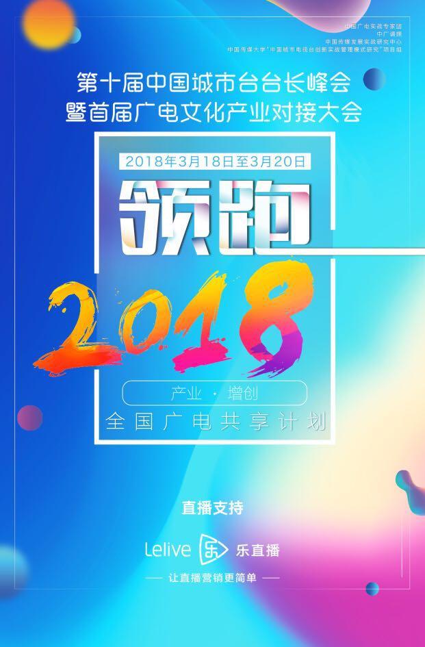 领跑2018 全国广电共享计划