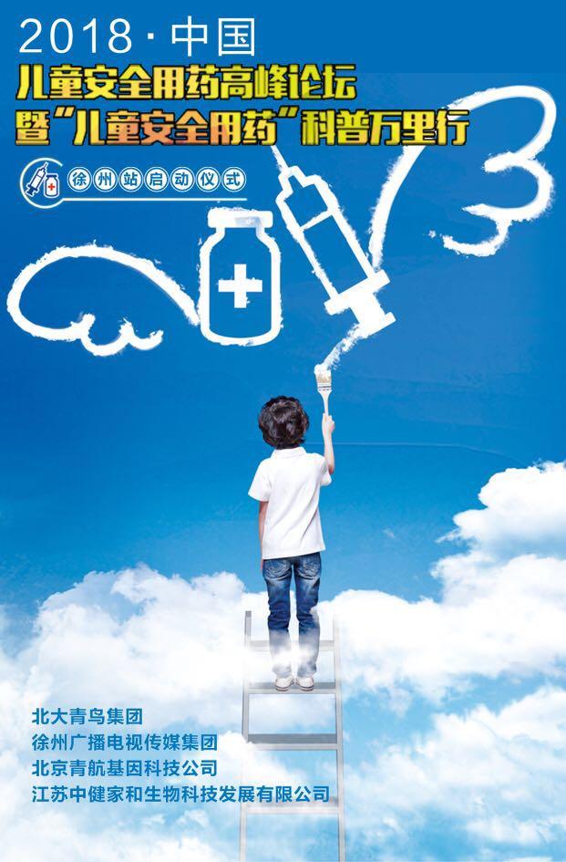 儿童安全用药高峰论坛