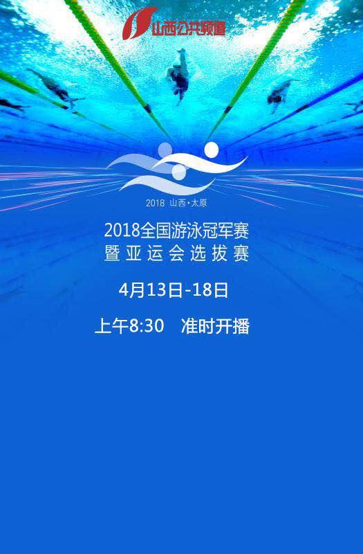 全国游泳冠军赛