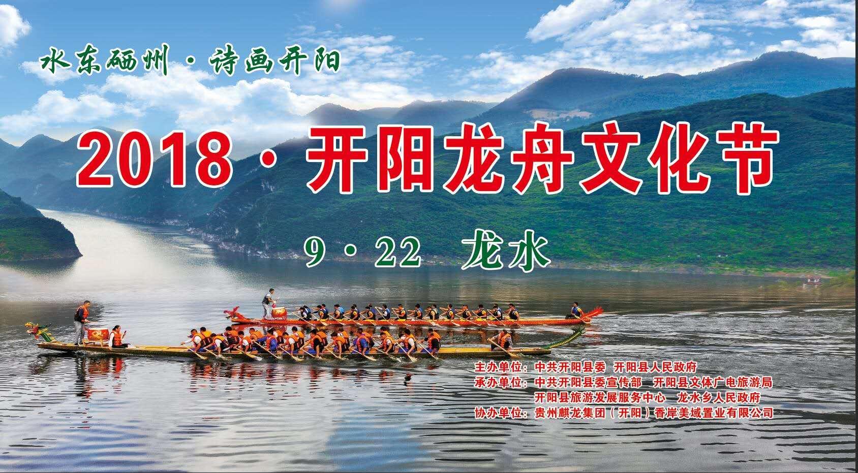 開陽縣龍水鄉2018年首屆龍舟文化節開幕式現場直播