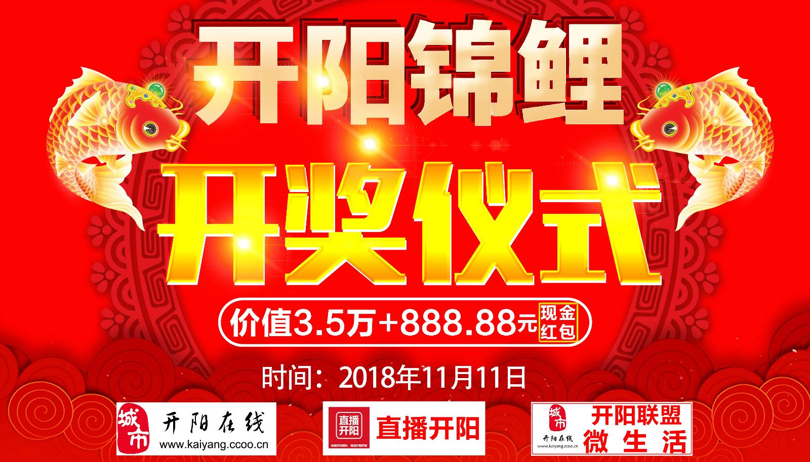 """全城尋找""""開陽錦鯉""""開獎現場直播"""