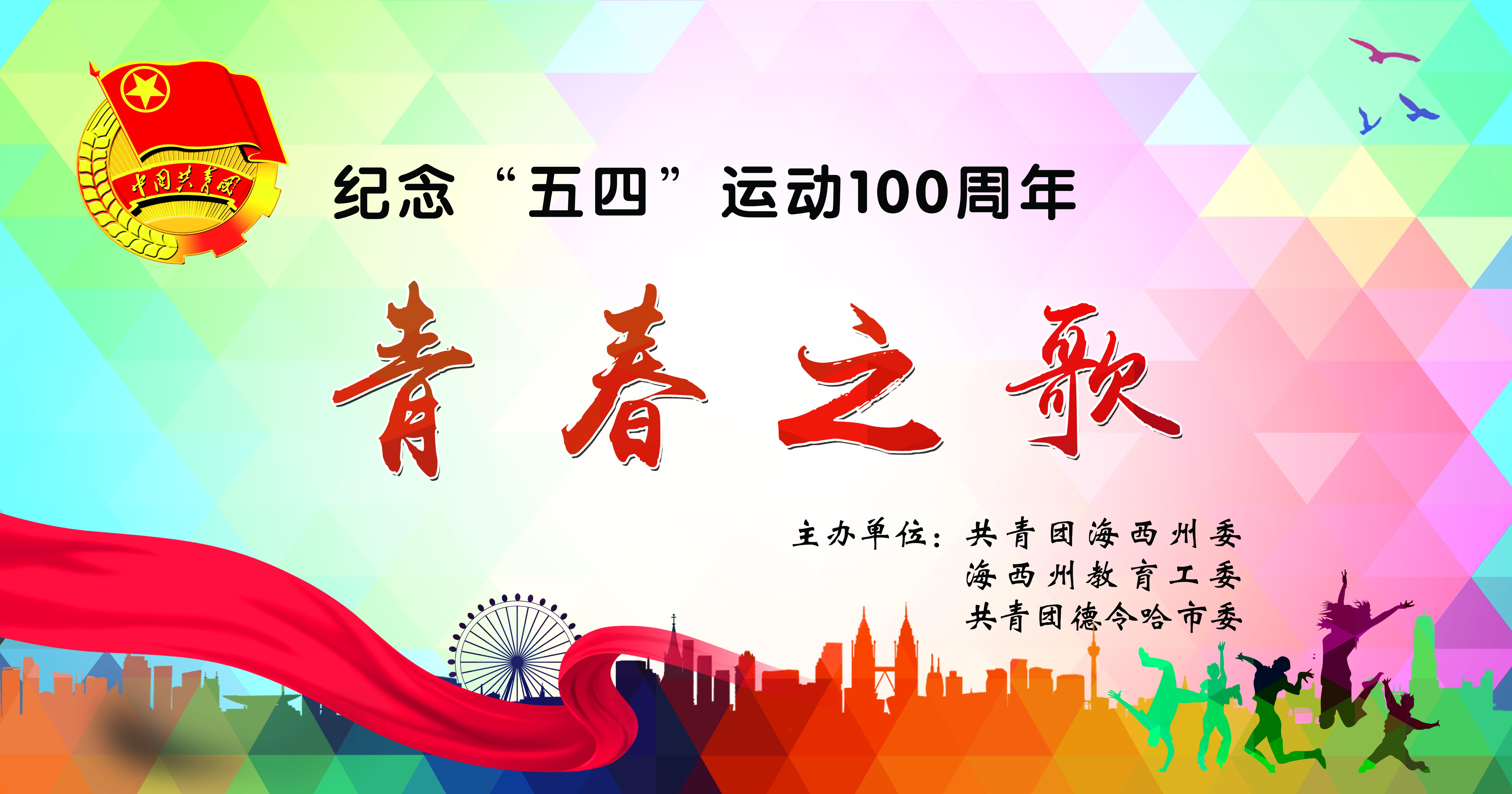 """青春心向党 建功新时代——海西州纪念""""五四""""运动100周年大会"""