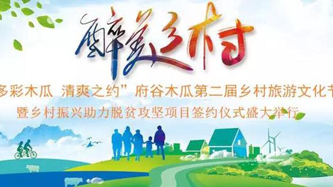 回放 | 第二屆鄉村旅游文化節木瓜古會