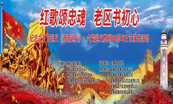紀念立夏節起義·六霍起義勝利90周年文藝演出活動