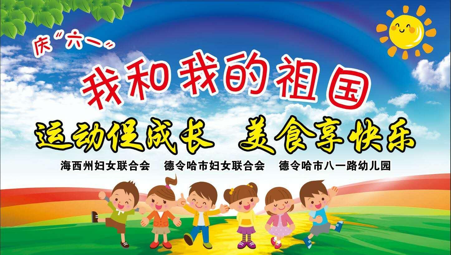 """德令哈市八一路幼儿园""""运动促成长,美食享快乐""""六一儿童节"""