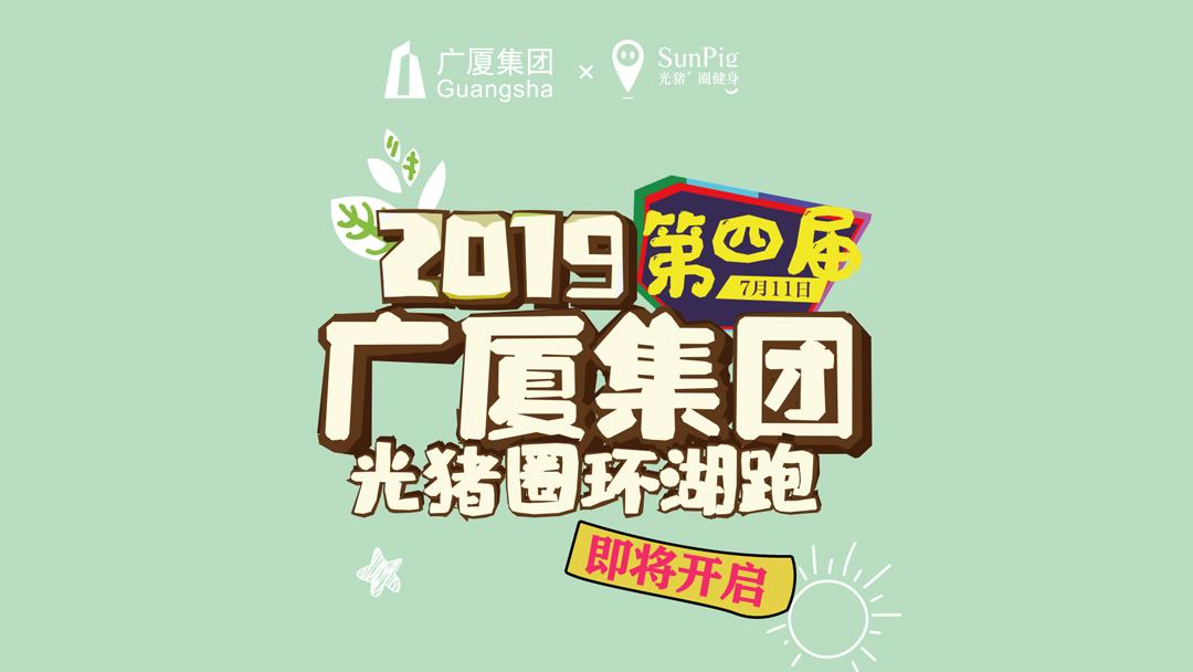 【直播齊市】2019第四屆廣廈集團光豬圈環湖跑