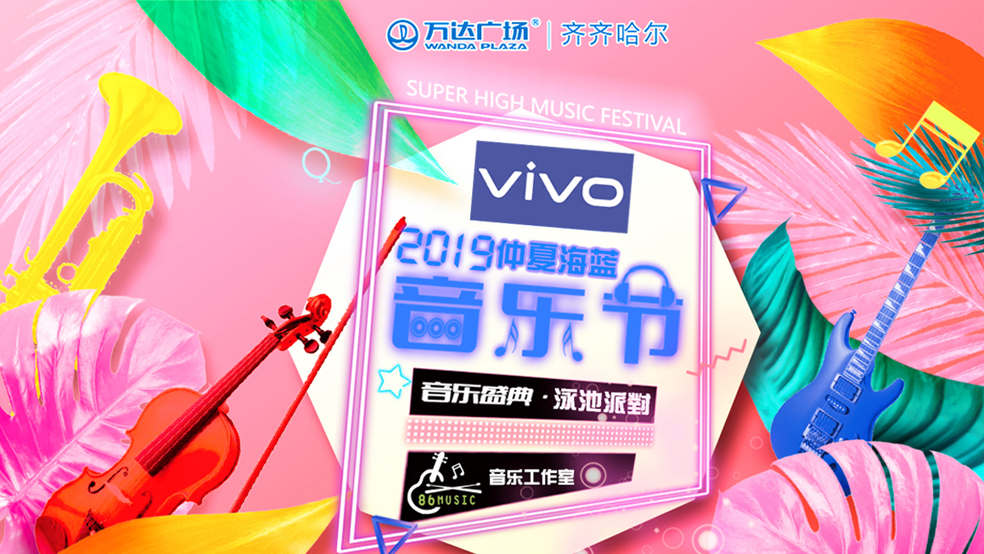 【直播齊市】齊齊哈爾萬達vivo2019仲夏海藍音樂節