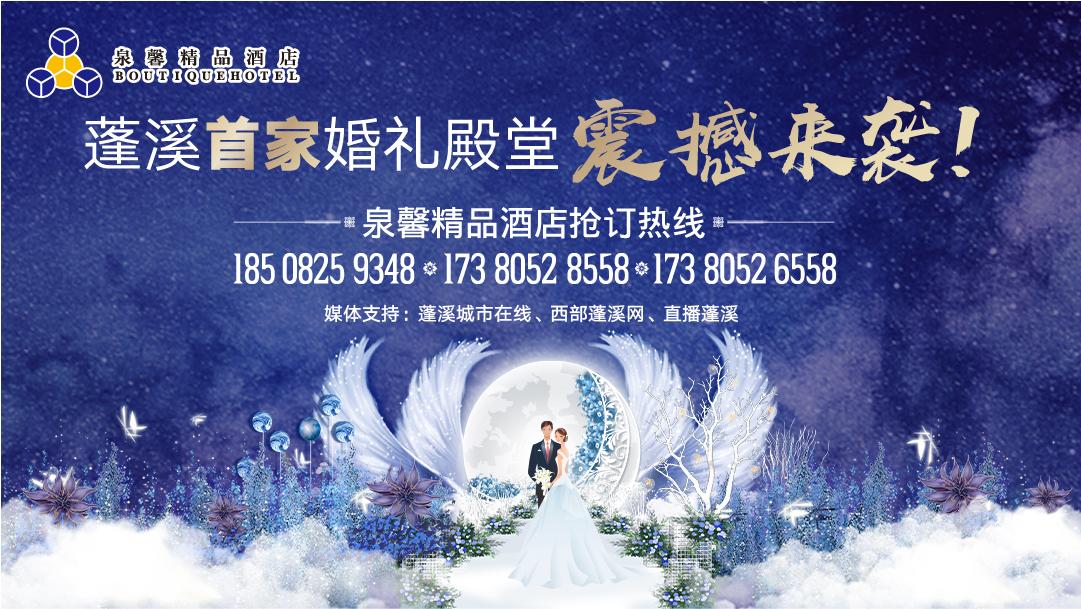 回放:蓬溪首家主题婚礼殿堂-泉馨婚博会!
