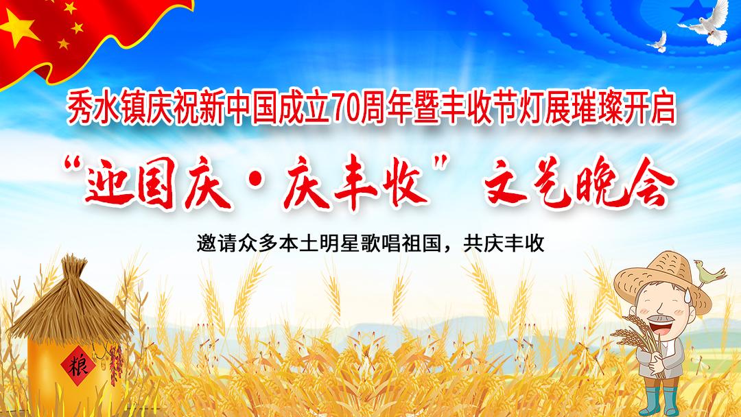 秀水鎮慶祝新中國成立70周年暨豐收節燈展文藝晚會!