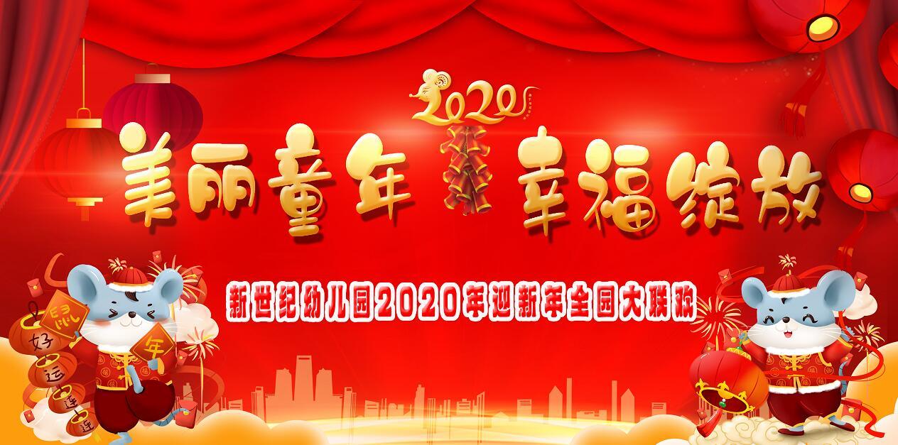 【現場直播】美麗童年·幸福綻放 新世紀幼兒園2020年迎新年全園大聯歡!