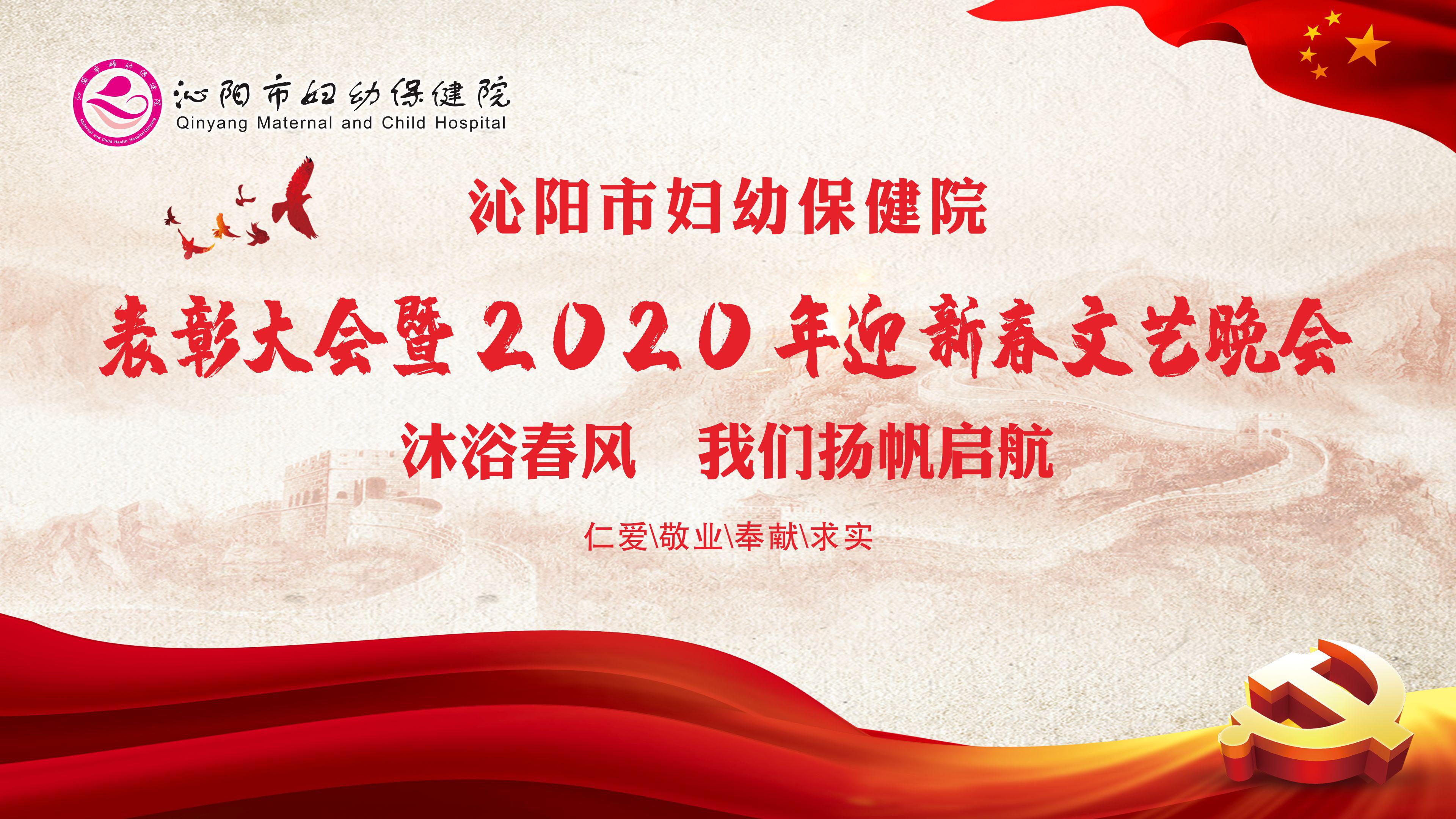 """上海市妇婴�y`i_沁阳市2020年""""普罗旺世""""少儿春节文艺晚会-沁阳市广播电视台"""