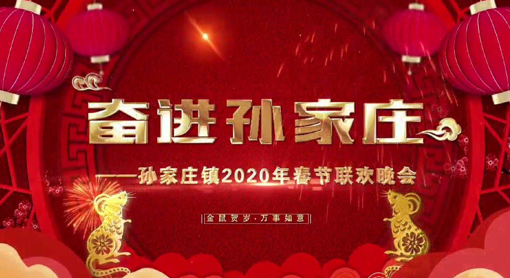 【現場直播】奮進孫家莊·孫家莊鎮2020年春節聯歡晚會