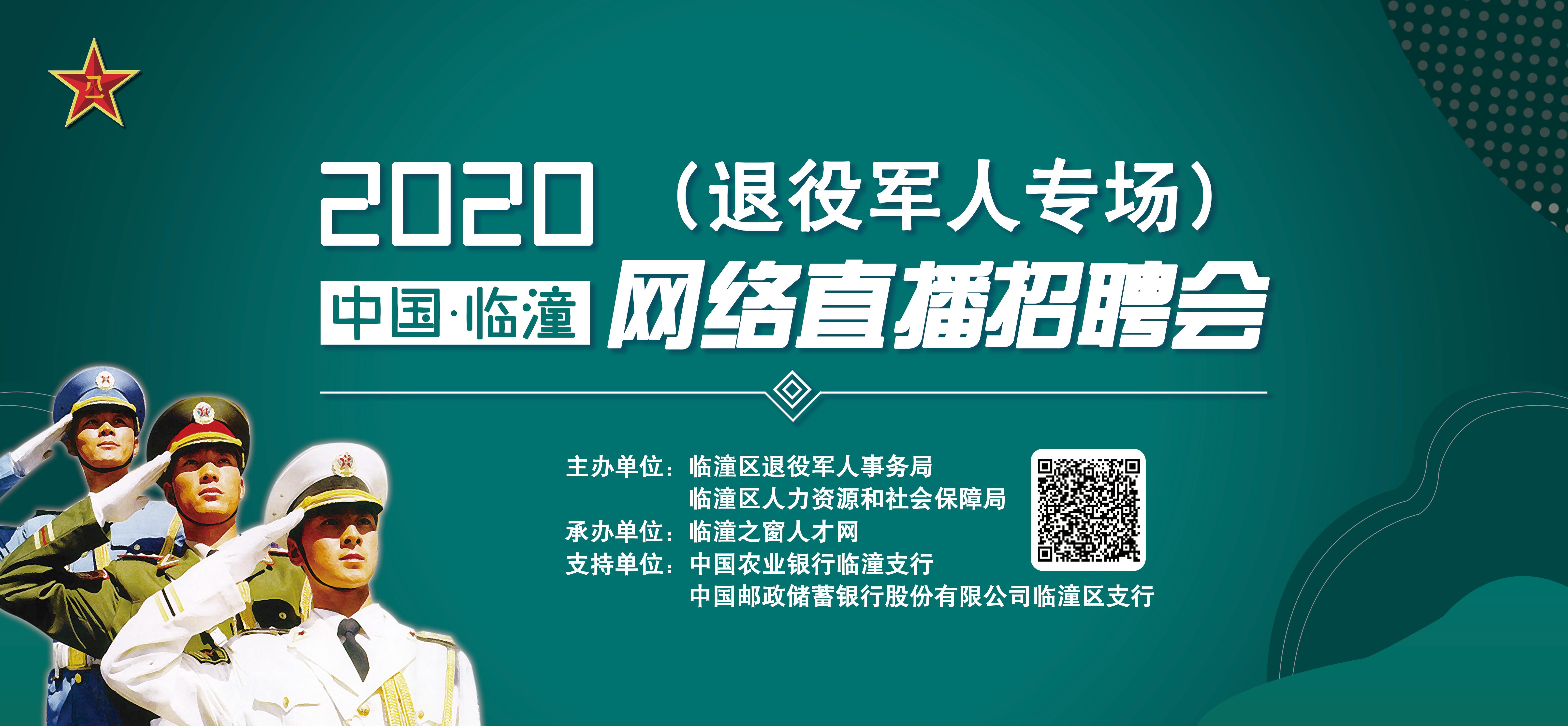 直播|2020年临潼区退役军人网络专场招聘会