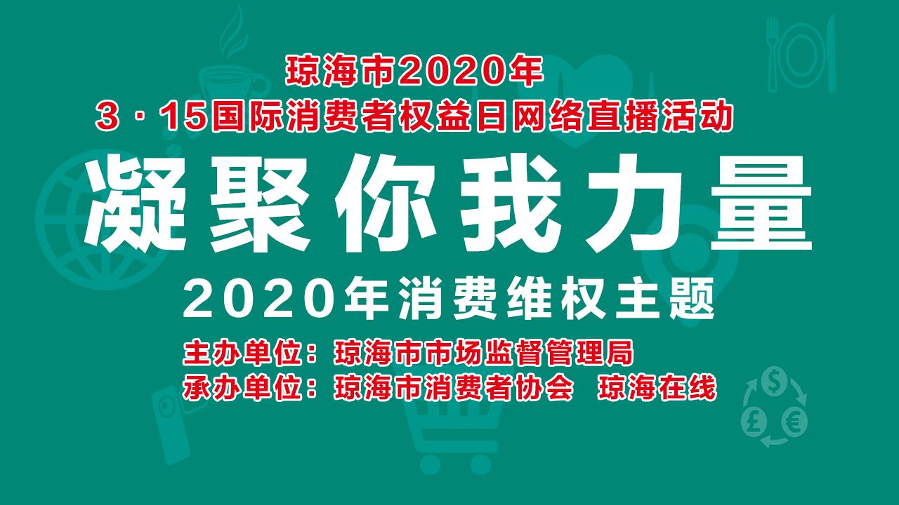琼海市2020年3·15国际消费者权益日网络直播活动