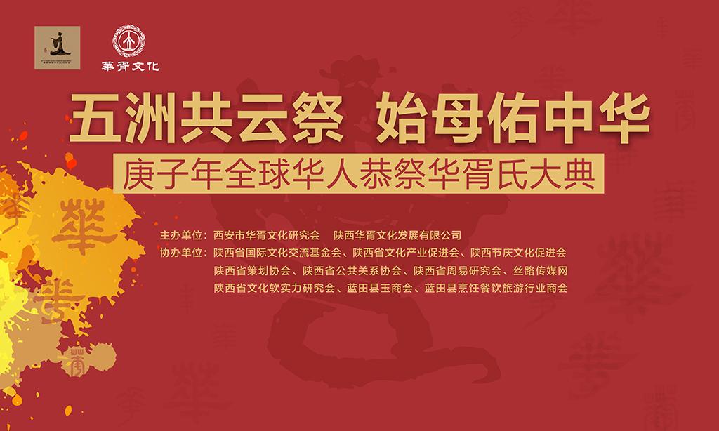 """""""五洲共云祭"""" 庚子年全球华人恭祭华胥氏大典3月26日举行,海西在线直播"""