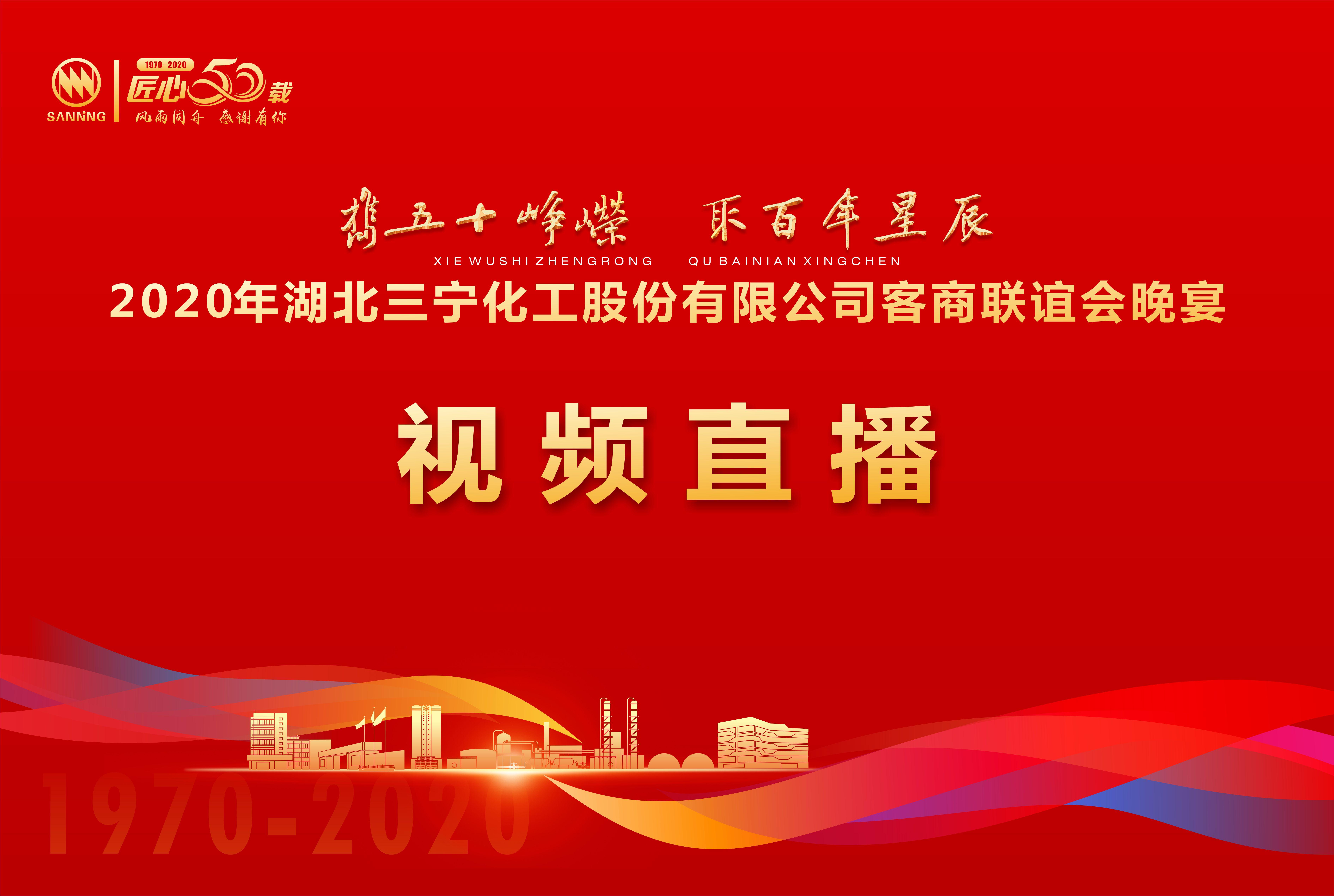 【视频直播】2020湖北三宁股份有限公司客商联谊会晚宴