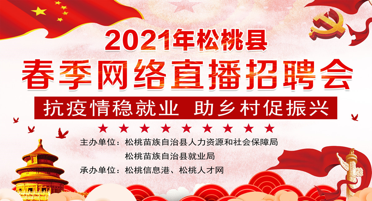 2021年松桃县春季网络直播招聘会,抗疫情稳就业,助力乡村振兴