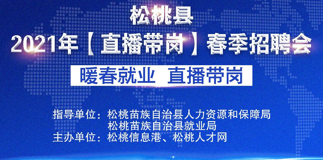 松桃县2021年(直播带岗)春季招聘会