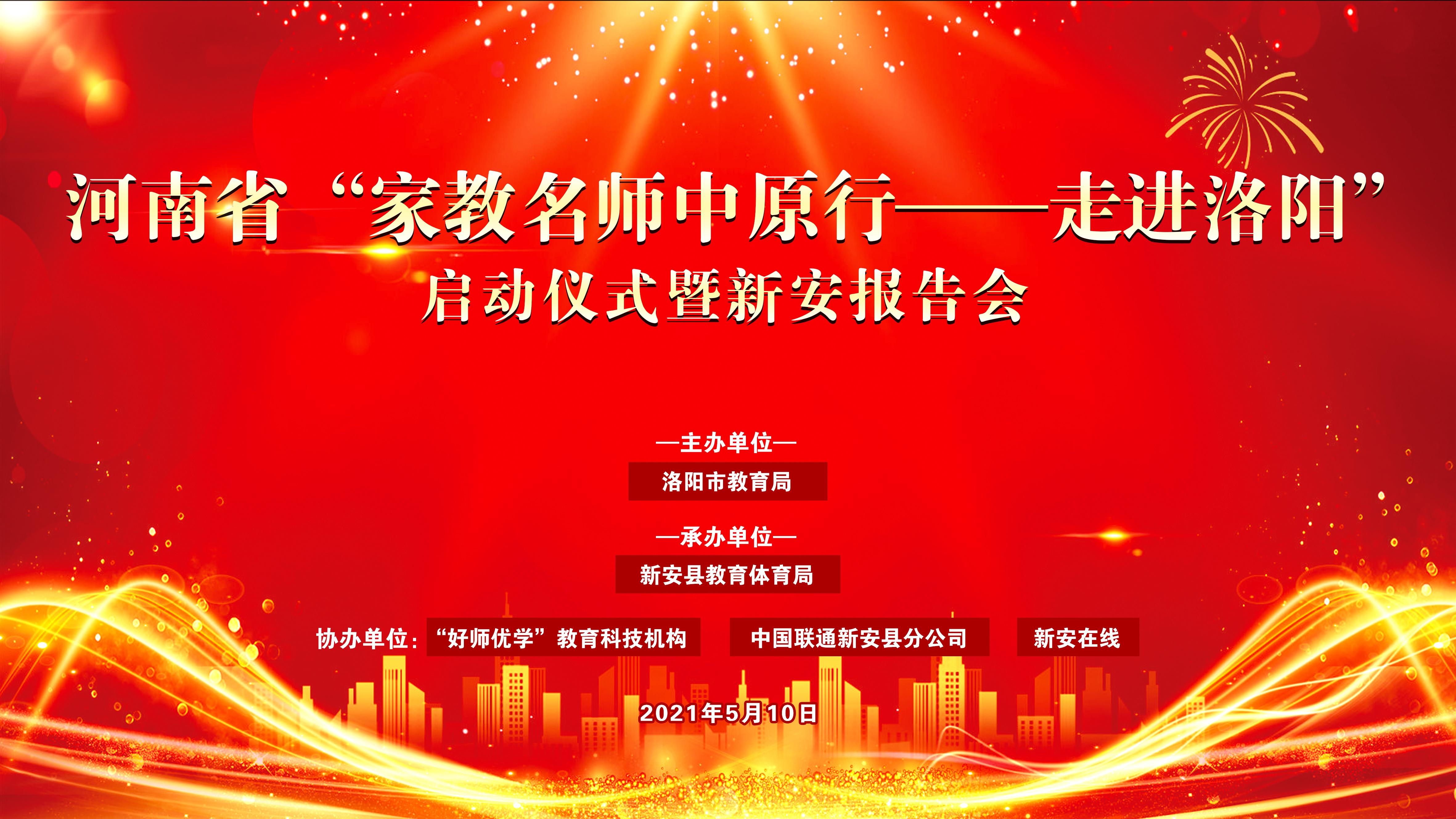 """河南省""""家教名师中原行——走进洛阳""""启动仪式暨新安报告会"""