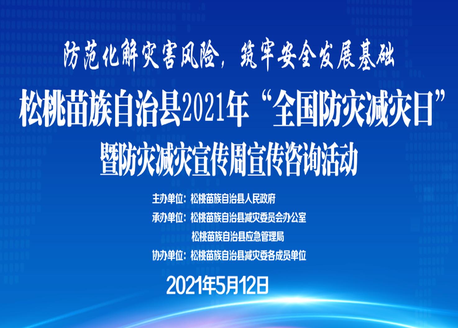 """松桃苗族自治县2021年""""5.12""""防灾减灾日宣传活动直播"""
