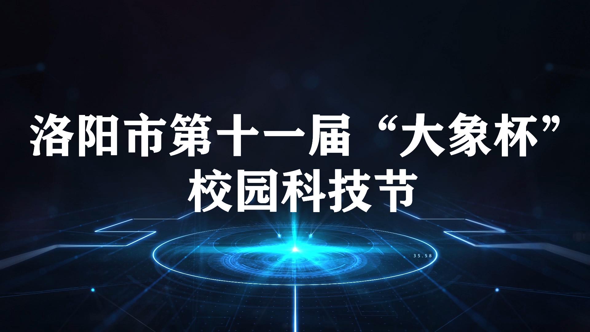 """洛陽市第十一屆""""大象杯""""校園科技節"""