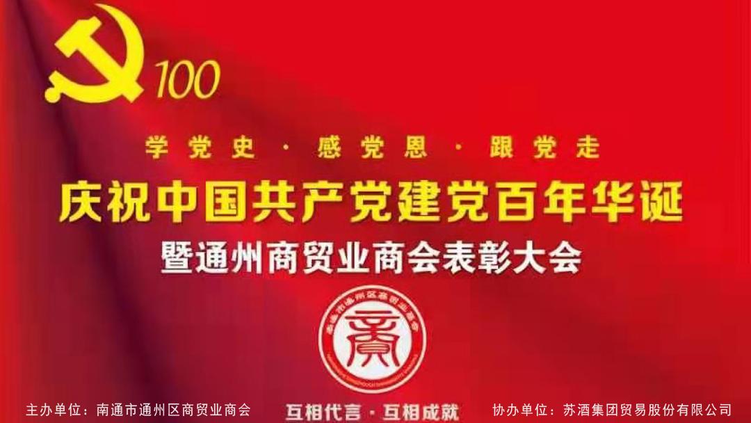通州在线直播—庆祝中国共产党建党百年华诞暨通州商贸业商会表彰大会